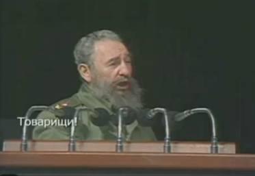 Фидель Кастро в защиту Навального