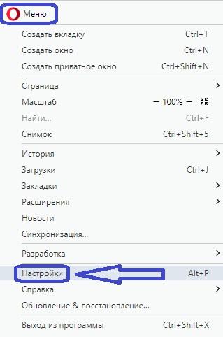 Меню браузера