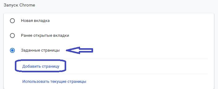 Запуск Chrome